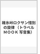 碓氷峠ロクサン惜別の旋律 (トラベルMOOK 写音集)