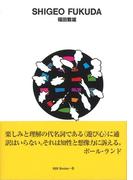 福田繁雄 (ggg Books 世界のグラフィックデザイン)(世界のグラフィックデザイン)