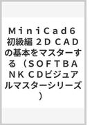 MiniCad6 初級編 2D CADの基本をマスターする (SOFTBANK CDビジュアルマスターシリーズ)