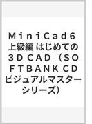 MiniCad6 上級編 はじめての3D CAD (SOFTBANK CDビジュアルマスターシリーズ)