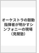 オーケストラの鼓動 指揮者が明かすシンフォニーの現場 (見聞塾)