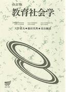 教育社会学 改訂版 (放送大学教材)