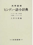 ヒンディー語小辞典 ヒンディー語−日本語 日本語−ヒンディー語