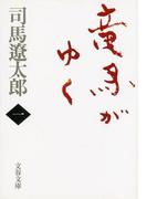 竜馬がゆく 新装版 1 (文春文庫)(文春文庫)