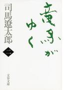 竜馬がゆく 新装版 2 (文春文庫)(文春文庫)