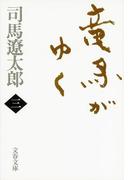 竜馬がゆく 新装版 3 (文春文庫)(文春文庫)