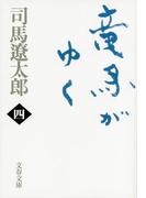 竜馬がゆく 新装版 4 (文春文庫)(文春文庫)
