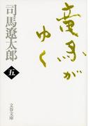 竜馬がゆく 新装版 5 (文春文庫)(文春文庫)