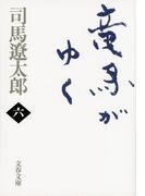 竜馬がゆく 新装版 6 (文春文庫)(文春文庫)