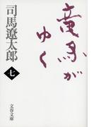 竜馬がゆく 新装版 7 (文春文庫)(文春文庫)