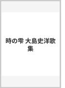 時の雫 大島史洋歌集