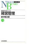 経営管理 (日経文庫)(日経文庫)