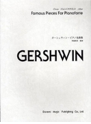 ガーシュウィンピアノ名曲集 (ドレミ・クラヴィア・アルバム)