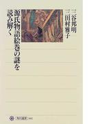 源氏物語絵巻の謎を読み解く (角川選書)(角川選書)