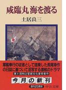 咸臨丸海を渡る (中公文庫)(中公文庫)