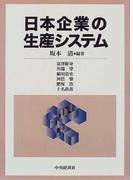 日本企業の生産システム