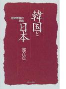韓国と日本 歴史教育の思想