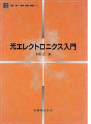光エレクトロニクス入門 (電気・電子・情報・通信基礎コース)