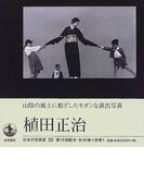 日本の写真家 20 植田正治