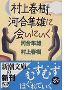村上春樹、河合隼雄に会いにいく (新潮文庫)(新潮文庫)