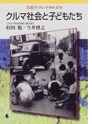 クルマ社会と子どもたち (岩波ブックレット)(岩波ブックレット)