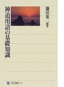 神道用語の基礎知識 (角川選書)(角川選書)