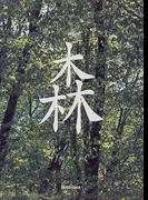 森 (Nature mind book)