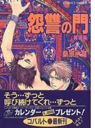 怨讐の門 5 黄壌編 (コバルト文庫 炎の蜃気楼)(コバルト文庫)