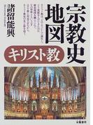 宗教史地図キリスト教