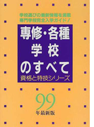 専修・各種学校のすべて 99年最新版 (資格と特技シリーズ)