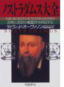ノストラダムス大全 誤解と誤訳の400年を検証する