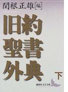 旧約聖書外典 下 (講談社文芸文庫)(講談社文芸文庫)