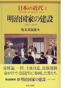 日本の近代 2 明治国家の建設