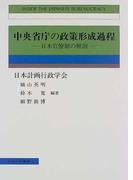 中央省庁の政策形成過程 日本官僚制の解剖 (計画行政叢書)
