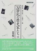 20世紀の歴史家たち 3 世界編 上 (刀水歴史全書)