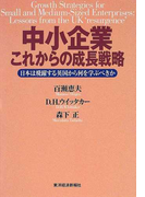 中小企業これからの成長戦略 日本は飛躍する英国から何を学ぶべきか