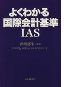 よくわかる国際会計基準 IAS