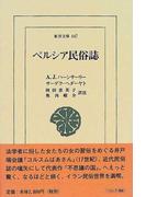 ペルシア民俗誌 (東洋文庫)(東洋文庫)