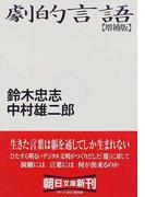 劇的言語 増補版 (朝日文庫)(朝日文庫)