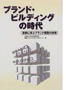ブランド・ビルディングの時代 事例に学ぶブランド構築の知恵