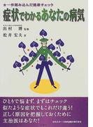 症状でわかるあなたの病気 一歩踏み込んだ健康チェック (Futaba greenery books)
