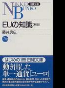 EUの知識 12版 (日経文庫)(日経文庫)