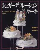 シュガーデコレーションケーキ (マイライフシリーズ特集版 素敵ブックス)
