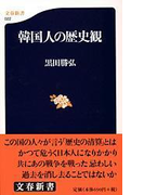 韓国人の歴史観 (文春新書)(文春新書)