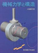 機械力学と構造