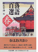 落語百選 春 (ちくま文庫)
