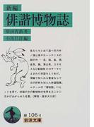 新編俳諧博物誌