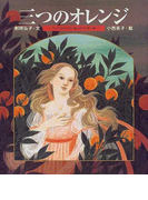 三つのオレンジ ミルクのように白く血のように赤い娘 イタリアの昔話 (世界の昔話傑作選)