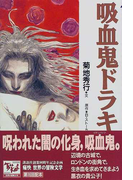 痛快世界の冒険文学 16 吸血鬼ドラキュラ