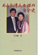 ある台湾人女性の自分史